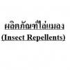 ผลิตภัณฑ์ไล่แมลงinsect-repellents